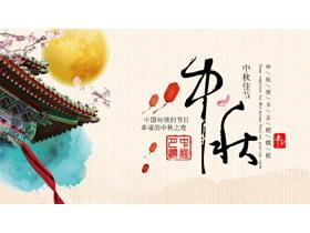 古典手绘风格中秋节PPT模板免费下载
