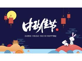 �{色卡通中秋�活�硬��PPT模板