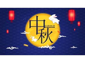 蓝色波纹背景的可爱中秋节PPT中国嘻哈tt娱乐平台