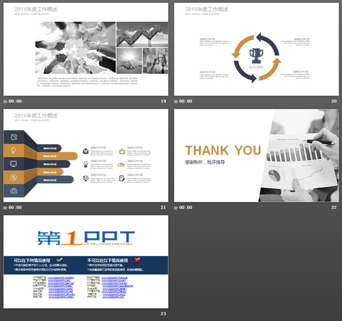 数据报表背景的分析报告PPT模板