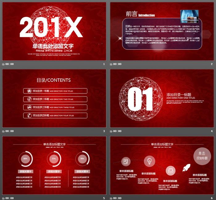 红色渐变白色点线背景的公司年会PPT模板