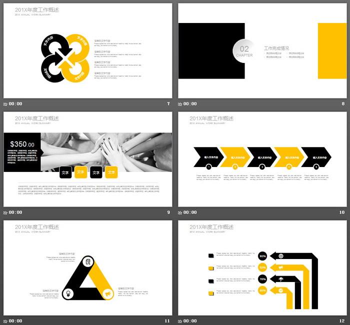 图片排版设计的房地产行业工作总结PPT模板