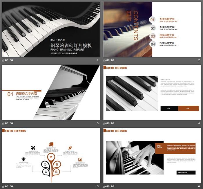 优美钢琴按键背景的钢琴教育培训PPT模板