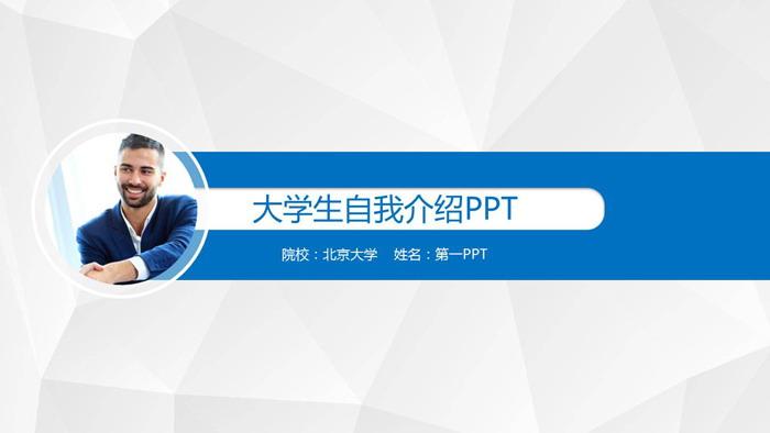 蓝色清爽大学毕业生自我介绍PPT模板