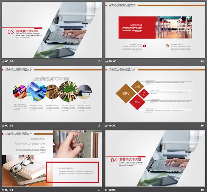 简洁动态手势背景的商业融资计划书PPT中国嘻哈tt娱乐平台