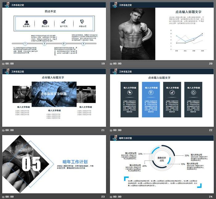 蓝色健身健美主题PPT模板