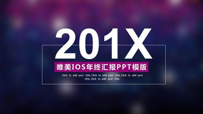 紫色模糊渐变背景iOS工作汇报PPT模板