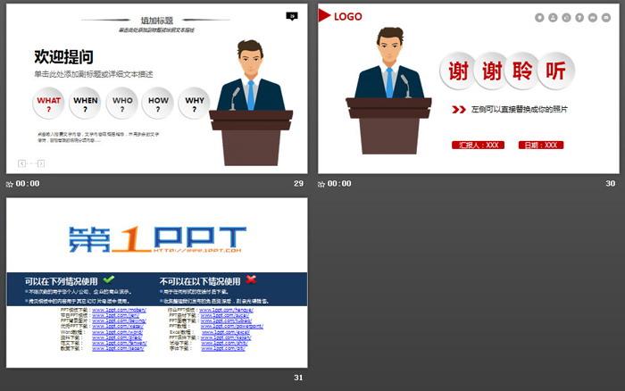 简洁微立体风格员工述职报告PPT模板