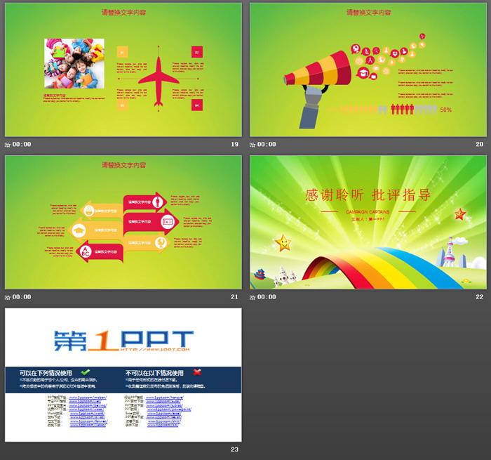 卡通彩虹桥背景的小学班干部竞选自我介绍PPT模板