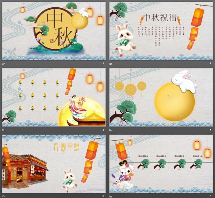 《明月寄相思》中秋节PPT模板