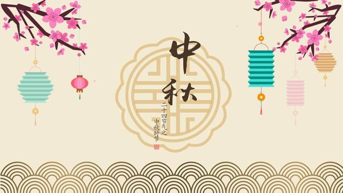 精致矢量卷轴背景中秋节ppt模板图片