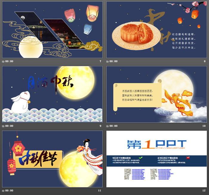 中秋佳�嫦娥奔月PPT模板