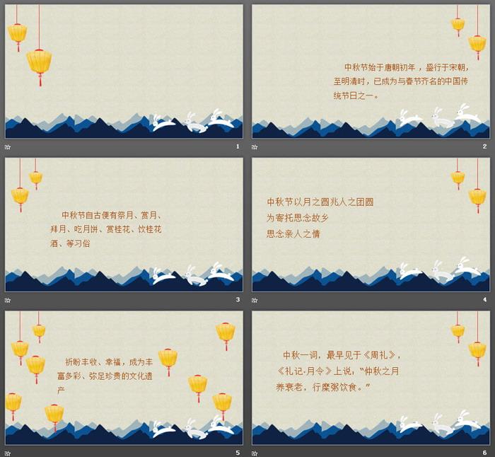 嫦娥奔月中秋节PPT模板
