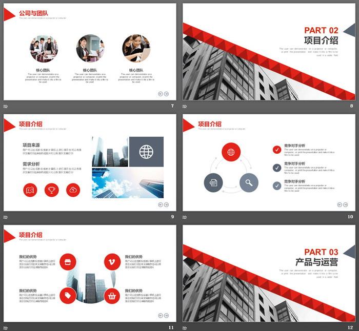 红灰商业建筑群背景商业计划书PPT模板