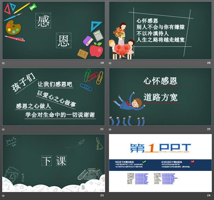新学期开学欢迎新同学PPT模板