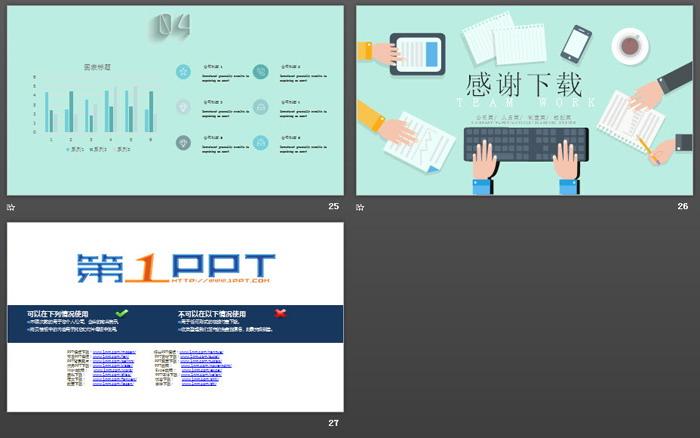 蓝色扁平化团队建设培训PPT课件模板