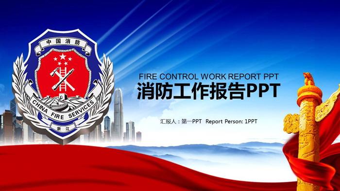 这是一套蓝色消防工作汇报PPT模板,共18张。 幻灯片模板封面使用了中国消防警徽、城市建筑、华表、红丝带等作为背景图片,给人感觉庄严肃穆。 PowerPoint模板内部使用了紫色与红色搭配,设计了17张幻灯片图表,方便制作工作总结幻灯片使用。 关键词:中国消防PPT模板,动态消防工作汇报PowerPoint模板,.
