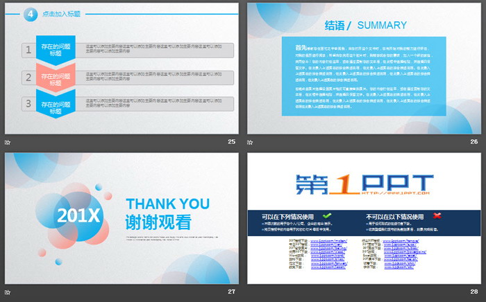 蓝橙透明气泡背景的商务汇报PPT中国嘻哈tt娱乐平台
