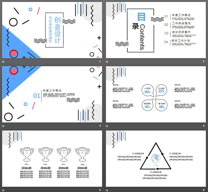 创意MBE线条多边形设计PPT模板