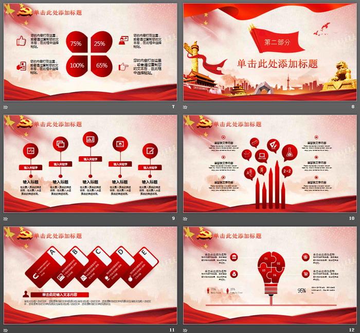 《欢度国庆》国庆节庆典PPT模板