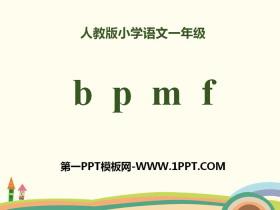 拼音《bpmf》PPT