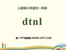 拼音《dtnl》PPT