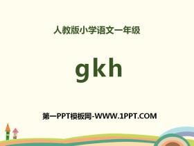 拼音《gkh》PPT