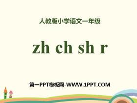 拼音《zhchshr》PPT