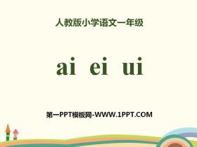 拼音《aieiui》PPT