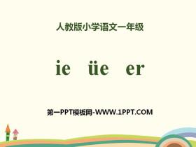 拼音《ieüeer》PPT