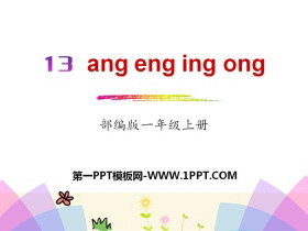 拼音《angengingong》PPT