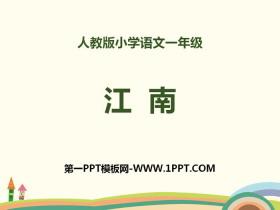 《江南》PPT