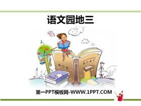 《语文园地三》PPTtt娱乐官网平台