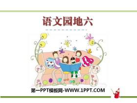 《语文园地六》PPT课件