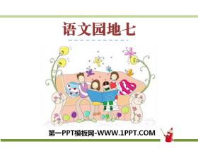 《语文园地七》PPT课件