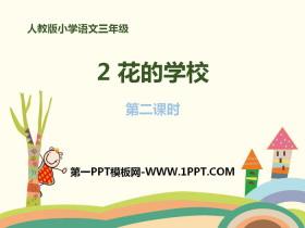 《花的学校》PPT教学课件
