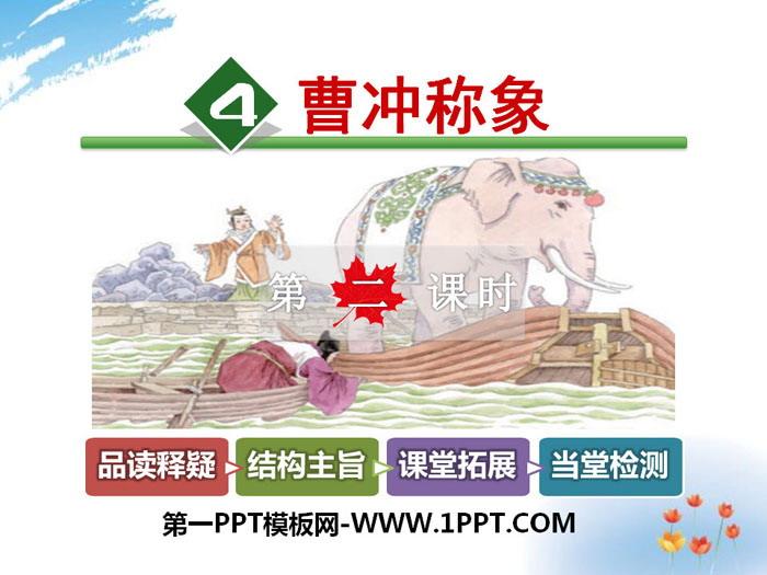 幼儿园曹冲称象教案_《曹冲称象》PPT下载 - 第一PPT