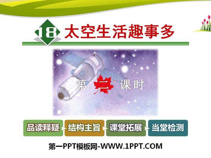 《太空生活趣事多》PPT课件(第二课时)