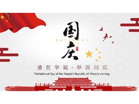 大气十一国庆节PPT中国嘻哈tt娱乐平台