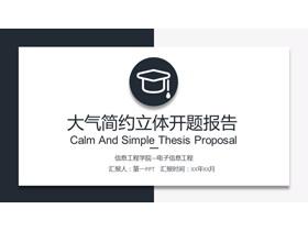 简洁实用卡片样式毕业答辩开题报告PPT模板