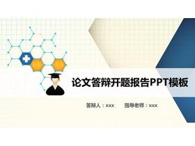 蓝色点线设计生化专业毕业论文开题报告PPT模板