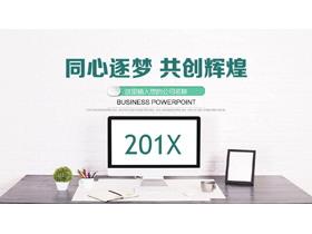 绿色办公桌面背景新年工作计划PPT模板