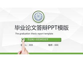 清新简洁绿色微立体风格毕业论文答辩PPT模板