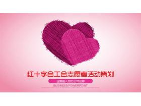 两颗粉色爱心背景的红十字会志愿者活动策划PPT中国嘻哈tt娱乐平台