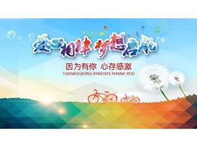 《爱心相伴,梦想起航》主题公益PPT中国嘻哈tt娱乐平台
