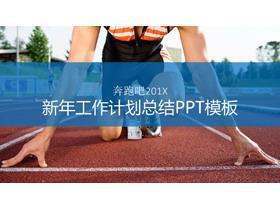 起跑线背景的新年工作计划PPT模板