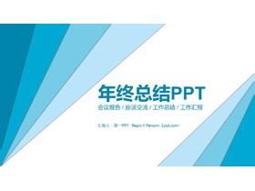蓝色简洁三角形背景年终总结PPT模板