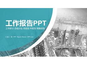 房地产行业年度2018年送彩金网站大全总结PPT模板