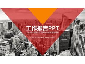 红色扁平化风格房地产2018年送彩金网站大全报告PPT模板