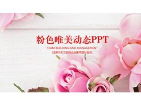 粉色唯美玫瑰背景PPT模板